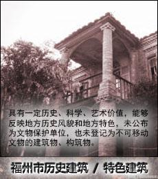 福州市历史建筑、特色建筑