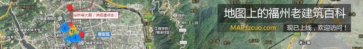 地图上的福州老建筑百科