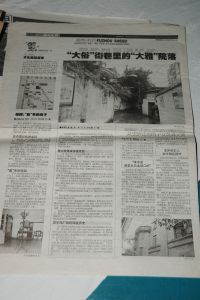 福州晚报对忠庐的报道(拍摄:小飞刀)