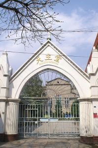 泛船浦天主堂正门(拍摄:nenva / 2007年3月)
