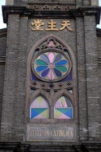 泛船浦天主堂花窗细部(拍摄:林轶南 / 2007年3月)