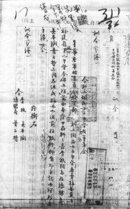 1951年省文教厅送达陶淑的接管训令(来源:福建师范大学附属中学)