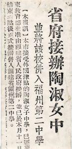 1951年8月1日,陶淑女中被接管,与福州第二中学合并,报纸上登出的新闻(来源:福建师范大学附属中学)