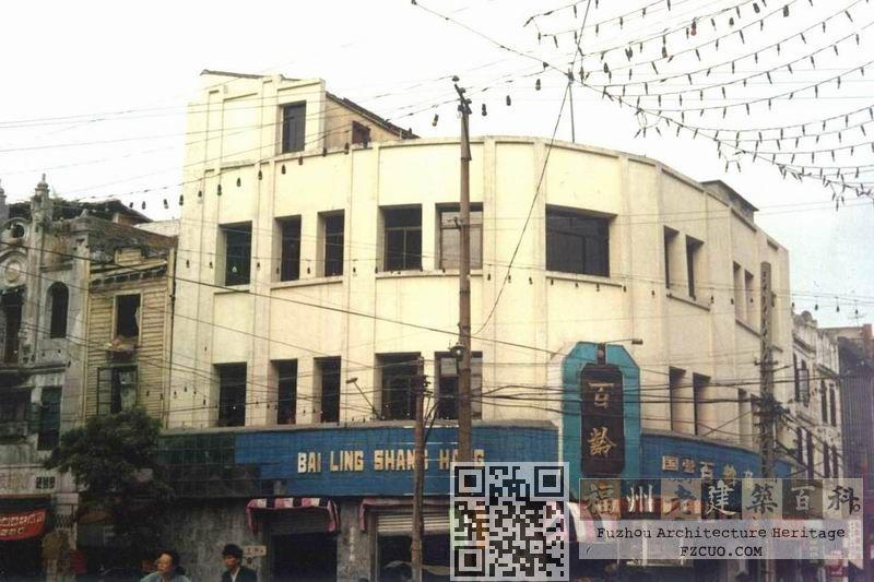 百龄百货旧貌,约拍摄于20世纪80年代(来源:火燄山)