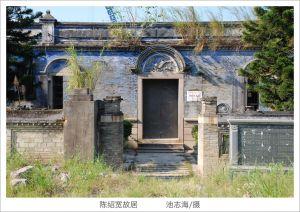 陈绍宽故居正门(拍摄:池志海/2011.10)