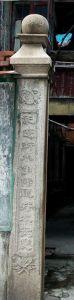 石刻门联,拍摄:小飞刀