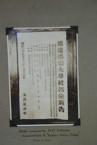 福建协和大学校招生广告,1916年2月3日 来源:福建师范大学档案馆