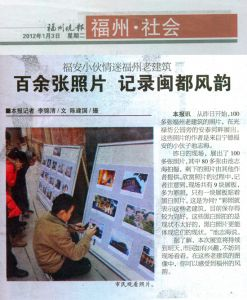 2012.1.3福州晚报报道《福州老建筑摄影展》