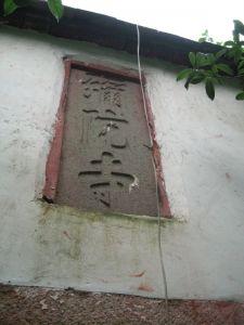 匾额(拍摄:红衣棒糖人/2011.7)