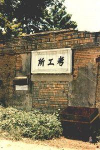 考工所残壁,1991