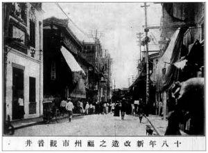 1929年观井路