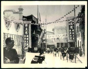 1934年观井路,天祥洋行附近