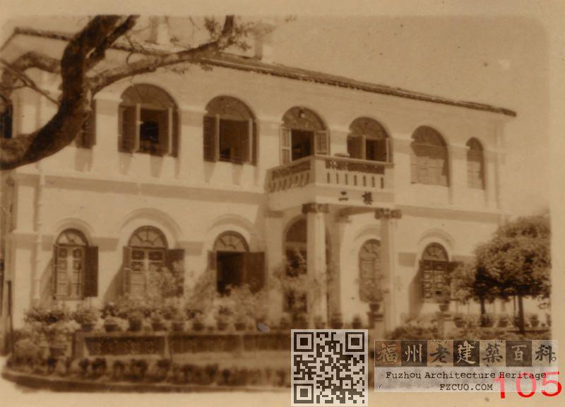 俄国领事馆办公楼旧照,已消失(来源:福州外国语学校)