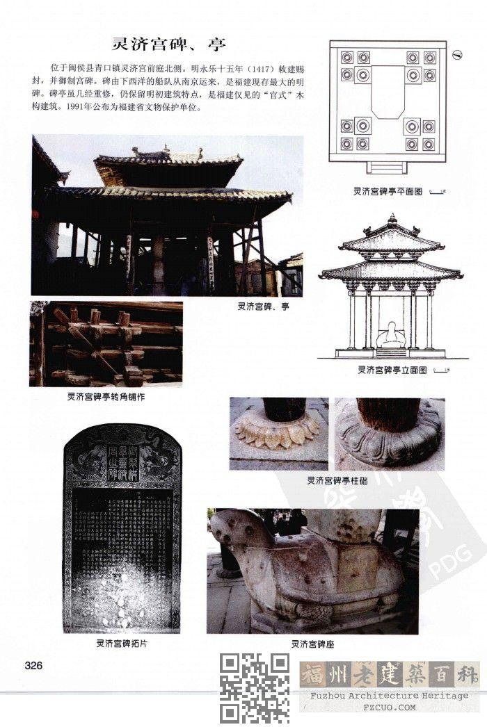 现存明代灵济宫碑亭介绍。
