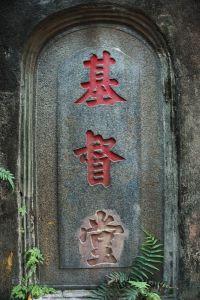 教堂石碑(拍摄:小飞刀/2011)