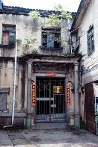 永德会馆入口现状(拍摄:池志海/2012)