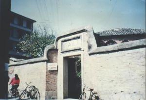 无逸山庄旧照(来源:福州市分布式档案网站系统,拍摄时间不明)