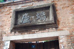 端庐(拍摄:池志海/2011)