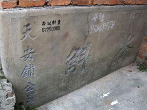 天安铺公置水斛(拍摄:nenva,2008年)