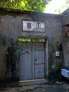 罗园门楼(拍摄:nenva,2012年5月)