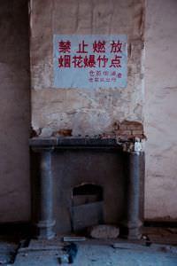 林森公馆翻修中(拍摄:池志海/2012/3)