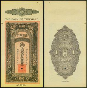 光绪三十二年(西元1906年)七月 台湾银行 凭票支番银壹员正 台伏票样本券 有注销孔 (来源:上海泓盛拍卖有限公司)