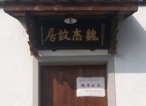 入口 火燄山 2012