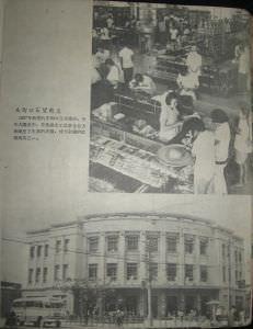 1959年的东街口百货商店。选自《跃进中的福州》,中共福州市委宣传部编,1959年10月福州日报社出版 (翻拍:EdDuck)
