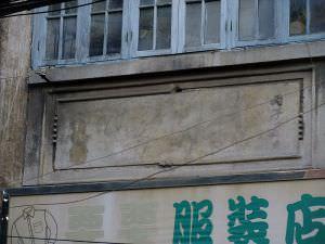 月宫照相馆匾额(拍摄:林轶南,2012年8月)