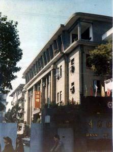 中央银行 火燄山 1993