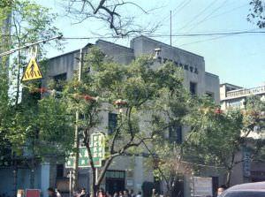 福建省福州市邮电局 火燄山 1992