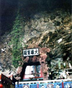 內景 火燄山 1996