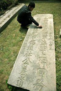 杜锡珪墓神道碑 来自东南快报