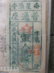 南星澡堂早期的军人洗澡券(来源:故纸收藏网)