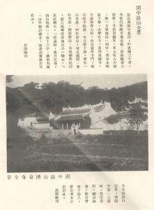 1933年《艺风》杂志《放园赠刊》刊载的涌泉寺照片(来源:大成老旧期刊网)