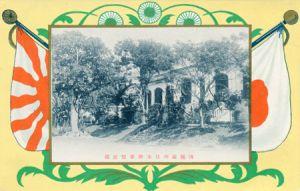 日本领事馆老明信片