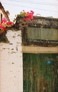 梦园门头(拍摄:池志海/2012)