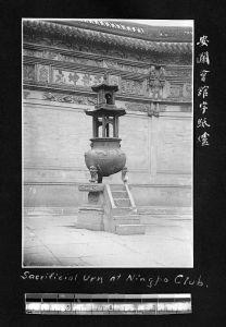 安澜会馆字纸炉(Ralph G Gold 摄于1911-1913年,来源:南加州大学图书馆)