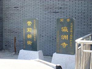 瀛洲寺文保碑(nenva摄于2013年8月)