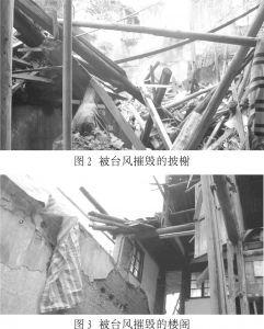 被台风摧毁的披榭和阁楼(来源:《福州衣锦坊水榭戏台古建筑群修复工程》)