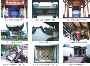 各部分修复后(来源:《福州衣锦坊水榭戏台古建筑群修复工程》)