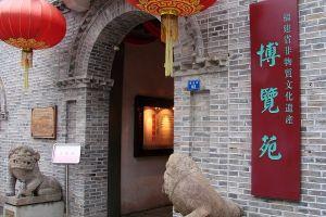 修复后的原177号入口,现为非物质文化遗产博览苑(来源:麻沙老农的博客)