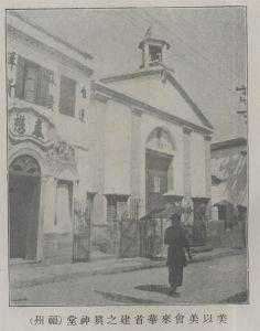 1924年《兴华》杂志刊发的真神堂照片(来源:上海图书馆)