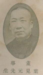 叶见元(来源:《福音钟》1936(129).3)