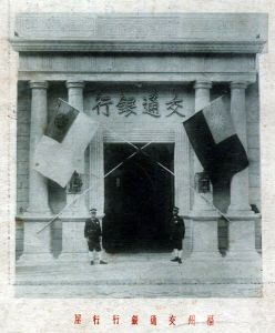 交通银行行屋(来源:《交行通信》1935年)