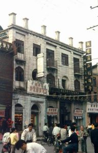 20世纪90年代的交通银行福州支行建筑(拍摄:celespace)