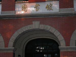 """美志楼入口石雕""""SMYTH HALL""""(SMYTH为施美志的姓)(来源:福州市规划院)"""