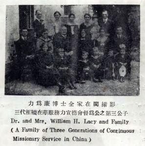 力为廉全家福(来源:《中华基督教卫理公会百周纪念册》1948年)