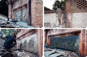 门头题字,2012年8月,池志海在清河庐楼梯上意外发现门头字迹并把覆盖其多年的水泥撬开,还原碑文