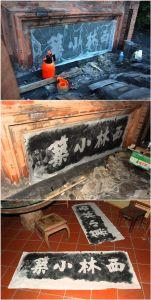 2013年9月,值西林小筑自由人工作室入驻一年之际,池志海与杨帆拓下门头题字赠予西林小筑工作室